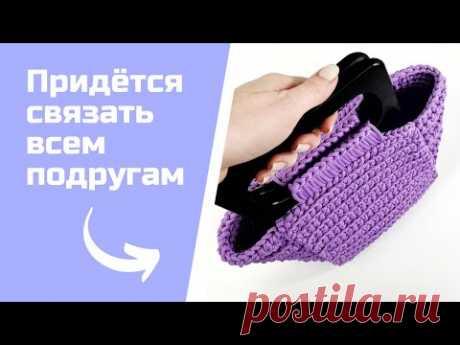 💜ПРИДЁТСЯ СВЯЗАТЬ ВСЕМ ПОДРУГАМ. Простая вязаная сумка из шнура.