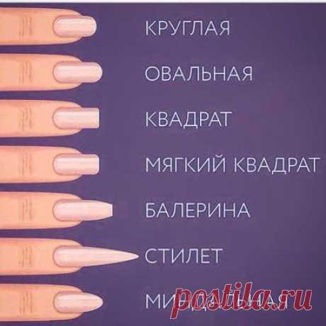 Какую форму ногтей ты предпочитаешь?