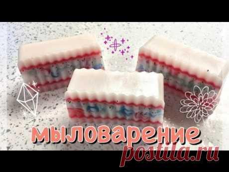 Мыловарение! Мыло под нарезку! Как сделать мыло своими руками?