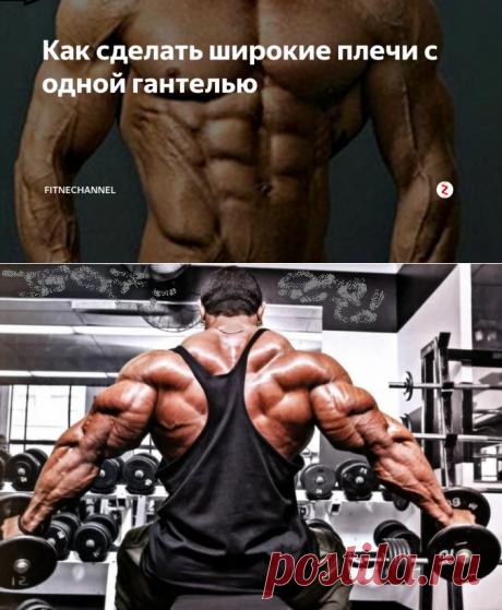 Как сделать широкие плечи с одной гантелью | fitnechannel | Яндекс Дзен