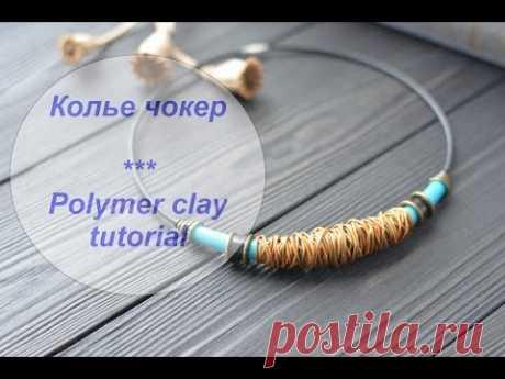 Мастер-класс: Колье чокер из полимерной глины FIMO/polymer clay tutorial