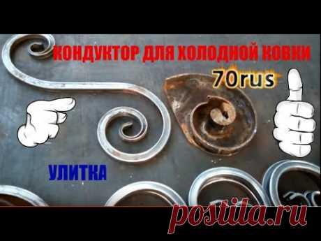 кондуктор для профильной трубы своими руками без эксцентрика