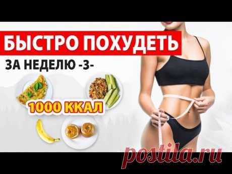 БЫСТРО ПОХУДЕТЬ за НЕДЕЛЮ -3- Рацион Питания на 1000 ккал 🔥 Марафон Похудения 🍏 Виктория Субботина