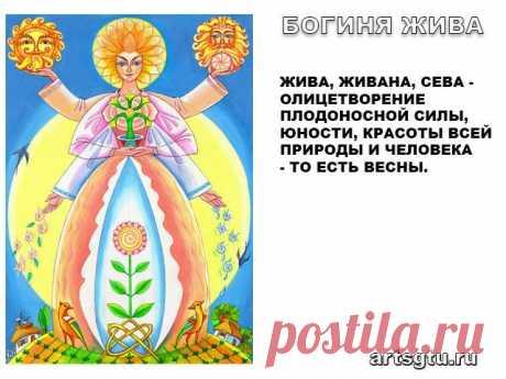 Славянские Боги — Богиня Жива Богиня Жива - Жива, Живана, Сева - олицетворение плодоносной силы, юности, красоты всей природы и человека - то есть весны
