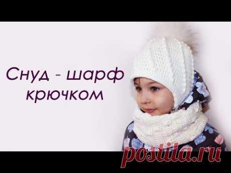 СНУД - ШАРФ крючком для детей - YouTube
