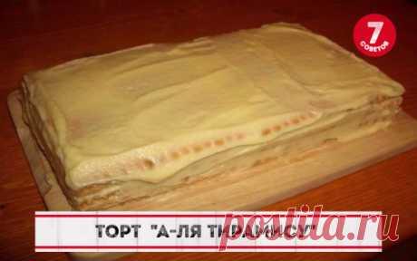 """ТОРТ """"А-ЛЯ ТИРАМИСУ"""" -Мой любимый тортик к чаю"""