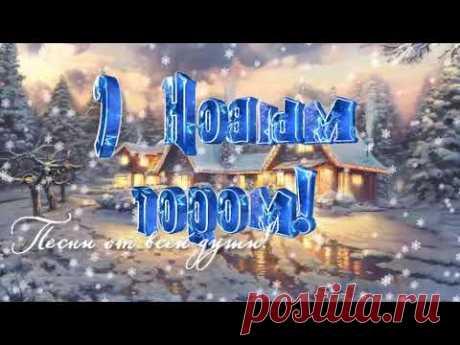 ВЕСЕЛЫЙ НОВОГОДНИЙ СБОРНИК 2018 новогодние песни для настроения