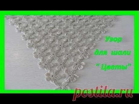 "Узор для шали "" Цветы""crochet shawl flowers  (шаль № 82)"