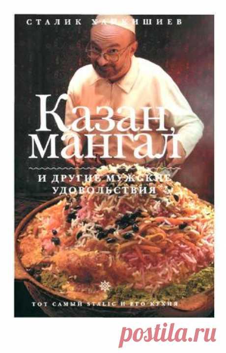 Kazan, el brasero y otros placeres de hombre
