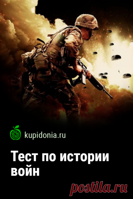 Тест по истории войн. Интересный тест по истории войн. Проверьте свои знания!