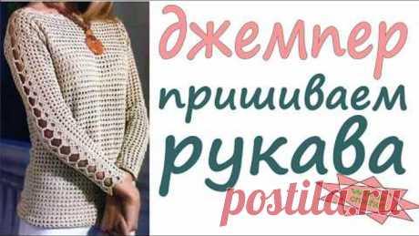 Трикотажный шов крючком Пришиваем рукава Джемпер женский крючком Womens crochet   Вяжем по схемам