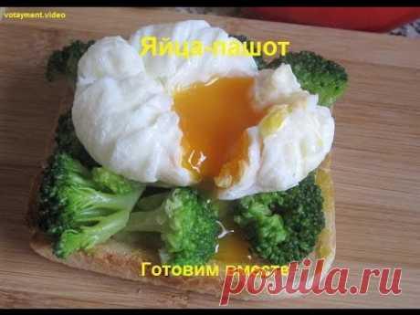 ***#Как приготовить #Яйца #Пашот. #Готовим#вместе youtube.com - YouTube