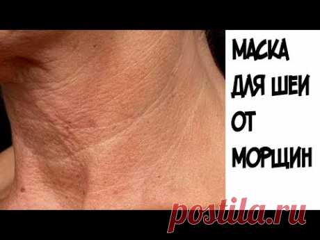 SHOCK!!! This mask will help to get rid of wrinkles on a neck - YouTube