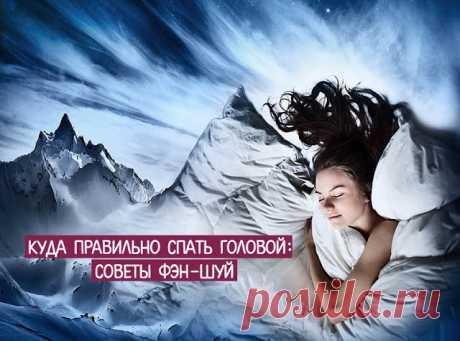Donde dormir correctamente por la cabeza: los consejos fen-shuy - las Obras esotéricas y la autognosia