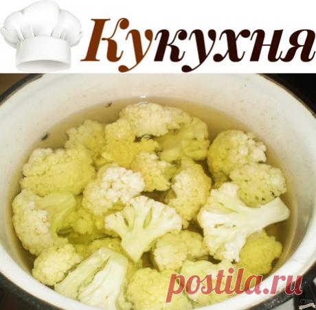 Como preparar la coliflor más cojonuda en el mundo: ¡no probaba tal vkusnoty!