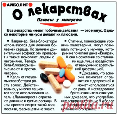 Плюсы и минусы лекарств