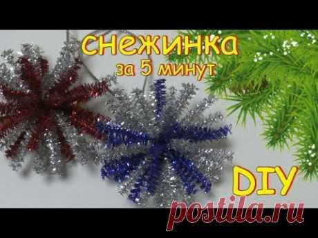 СНЕЖИНКА // НОВОГОДНИЕ ИГРУШКИ на ЕЛКУ СВОИМИ РУКАМИ // НОВОГОДНИЕ ПОДЕЛКИ // Christmas decorations