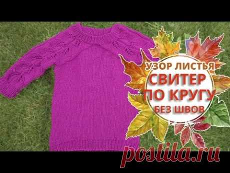 Knitting of a sweater spokes. How to knit a sweater around. A sweater without seams from top to down.