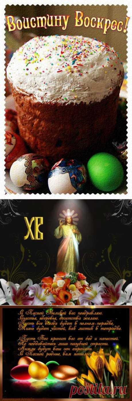 Плейкаст «Христос Воскрес! »