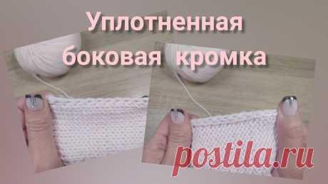 Уплотненная боковая кромка//Двойная кромочная | Вязание спицами для начинающих Как оформить боковую кромку, чтобы она было утолщённой и в то же время красивой? Есть простой способ вывязывания двойной кромочной. Такая кромка создаёт более крепкие и уплотнённые края изделия. Подойдёт при вязании изделия с открытыми боковыми краями, так как не будет скручиваться и край...