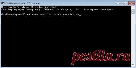 Как удалить учетную запись Администратора в Windows 7