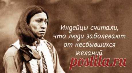 Мудрость индейского народа – Фитнес для мозга