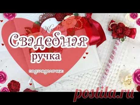Свадебные аксессуары ручной работы:  свадебная РУЧКА/wedding Pen for guestbook