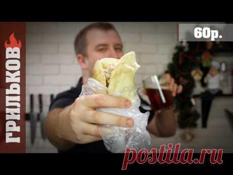 SHaverma por-piterski (Con la misma salsa) - YouTube