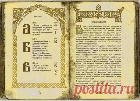 Славянская буквица и её тайны