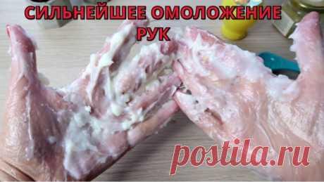 Как омолодить старые руки Домашняя маска от дряблости рук, уберет пигментные пятна.Эта процедура состоит из 2-х этапов, сначала скрабируем руки, а потом наносим маску, которая состоит из простых ингредиентов: киселя из молока и картофельного крахмала, лимонной кислоты, меда и касторового масла.✔Делитесь...