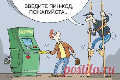 О новом виде мошенничества. Что нужно знать, чтобы не лишиться денег - Сальников Анатолий Александрович, 16 октября 2020