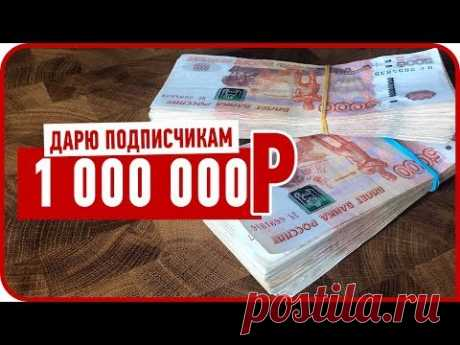 Дарю 1 млн рублей подписчикам