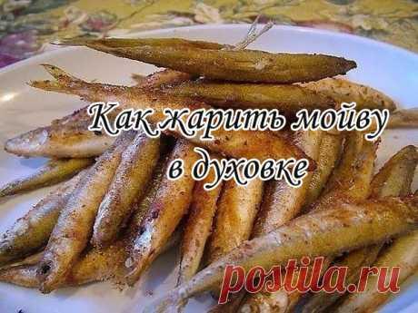 """Как жарить мойву в духовке  Сейчас многие мойву жарят в духовке. Это быстро и удобно, к тому же никаких брызг"""".  Итак, что нам понадобится: пол килограмма мойвы, соль и черный молотый перец, плюс мука. Растительное масло не понадобится, ведь жарить рыбку мы будем не в сковородке, а на противне."""