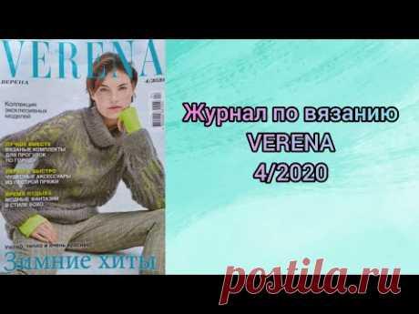 Обзор журнала по вязанию VERENA 4/2020//Зимние хиты