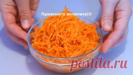 Секретный рецепт морковь по-корейски