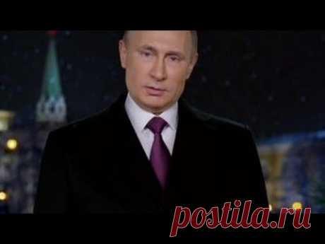 Новогоднее обращение президента России Владимира Владимировича Путина