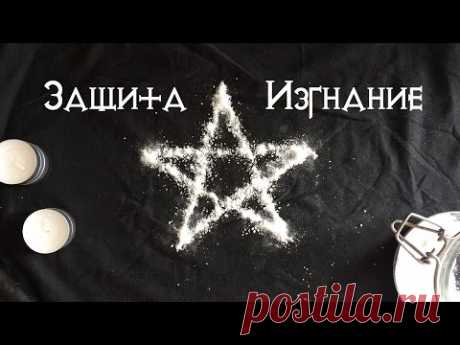 Защитный и изгоняющий ритуал