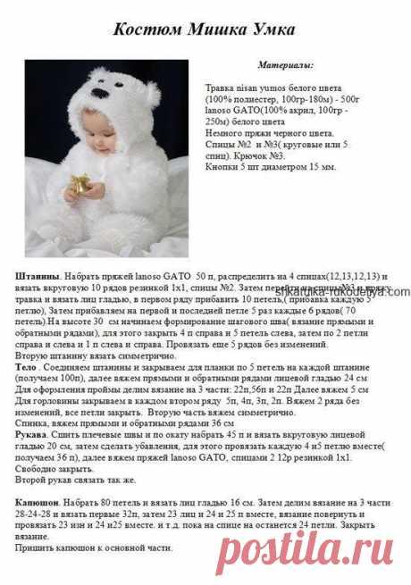 Детский костюм Мишка спицами. Новогодний костюм для малышей мишка спицами | Шкатулка рукоделия. Сайт для рукодельниц.