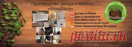 ДЕКОРАТИВНЫЕ СТЕНОВЫЕ ПАНЕЛИ, ПЕРЕГОРОДКИ, ЭКРАНЫ - - Творческая мастерская «WoodStory» Ульяновск