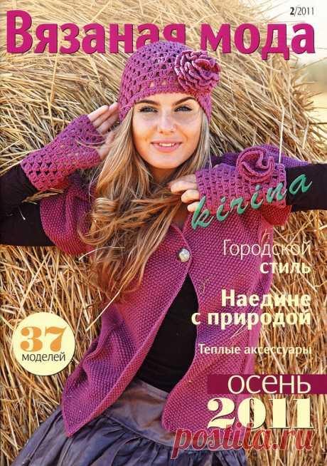 Вязаная Мода № 2 2011 - Вязаная мода - Журналы по рукоделию - Страна рукоделия