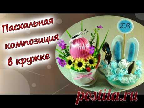 Пасхальная композиция в кружке. Поделки Лесовичка - Выпуск №30