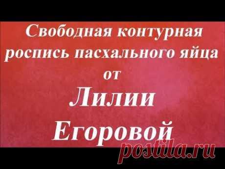 Свободная контурная роспись пасхального яйца Университет Декупажа  Лилия Егорова