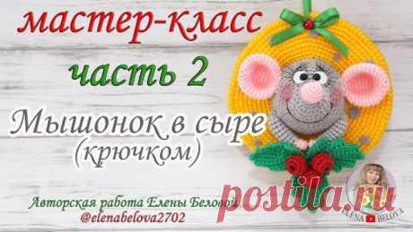 """Часть 2. Мастер-класс """"Мышонок в сыре"""" - новогодняя подвеска"""