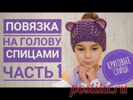Вязание для девочек. Повязка на голову спицами. Часть 1