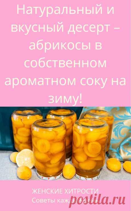 Натуральный и вкусный десерт – абрикосы в собственном ароматном соку на зиму!