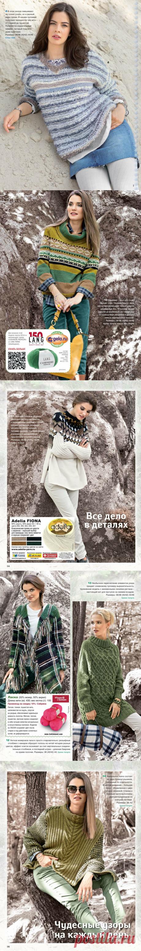 """Альбом """"Сабрина №11 2017 """""""