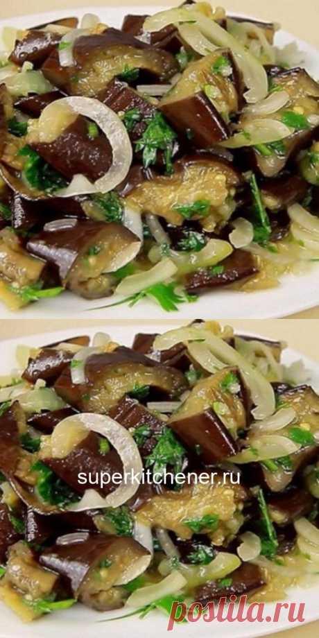 Аппетитные маринованные баклажаны — отличная закуска, которая подойдёт к любому гарниру на каждый день.