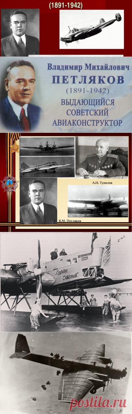 Владимир Михайлович Петляков: советский авиаконструктор
