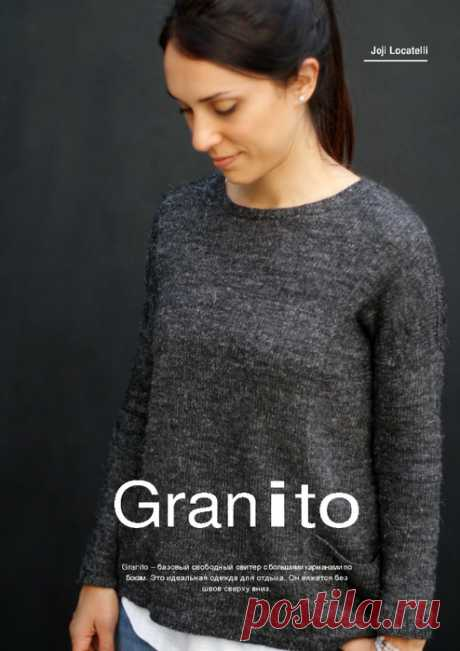 Гранито