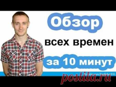 12 ВРЕМЕН английского языка за 10 МИНУТ